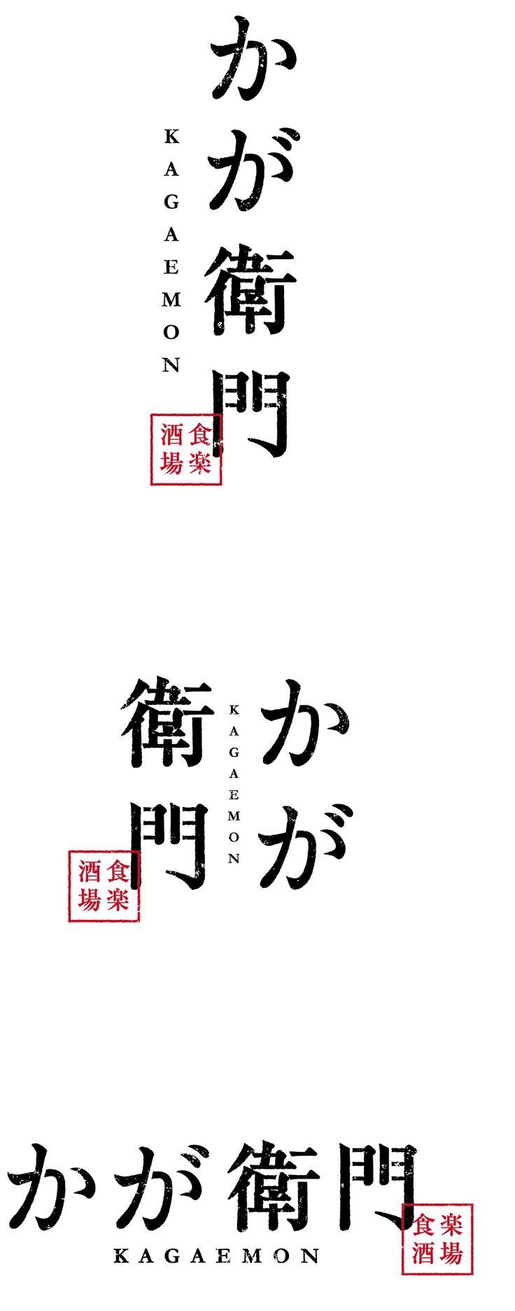 ishikawa kaga / kagaemon / logo design