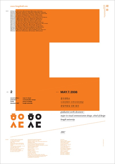 South Korean designer Seok Jaewon. #typography #graphicdesign
