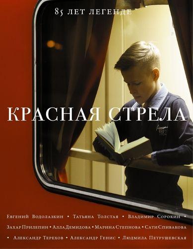 Красная стрела - Прилепин Захар, Водолазкин Е.Г., Толстая Т.Н