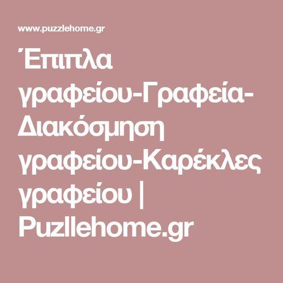 Έπιπλα γραφείου-Γραφεία-Διακόσμηση γραφείου-Καρέκλες γραφείου | Puzllehome.gr