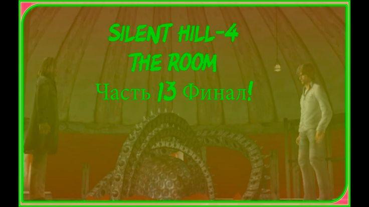 Silent Hill-4 The Room прохождение от Cybil Bennett част 13 Финал!