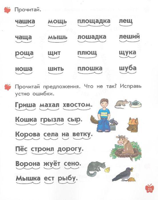 Мобильный LiveInternet Сам себе читаю. С. Игнатьева. Шаг1. | Чудетство - Копилка педагогических идей |