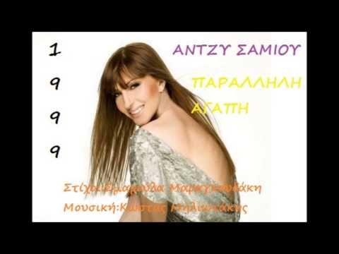 Άντζυ Σαμίου - Παράλληλη Αγάπη + Στίχοι || Angie Samiou - Parallili Agapi + Lyrics 1999 - YouTube