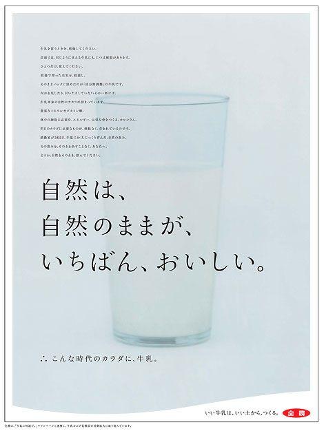 牛乳新聞広告シリーズ
