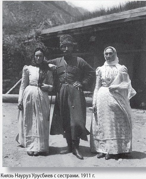 Highland #prince Naouruz Urusbi with the sisters. #Balkaria. 1911.