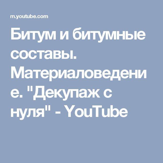 """Битум и битумные составы. Материаловедение. """"Декупаж с нуля"""" - YouTube"""