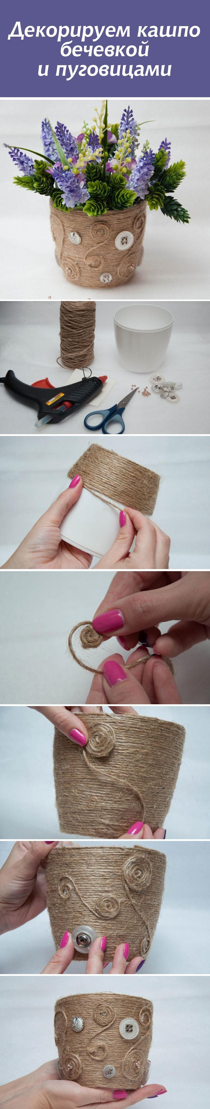 Master class: the transformation of plant pots Decorate flower pots with string and buttons #diy #diyproject #tutorial