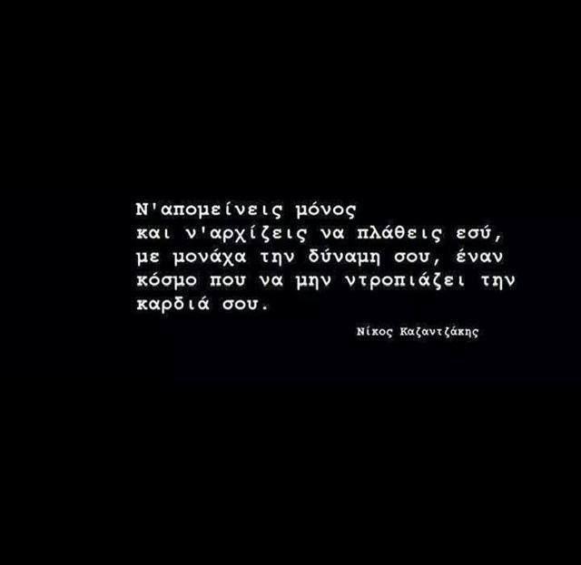 Ν.Καζαντζάκης