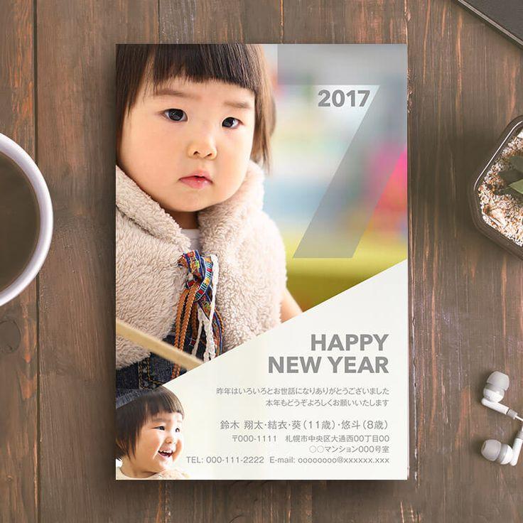 上級レイアウトデザイン|年賀状なら年賀家族2017 <公式>サイト