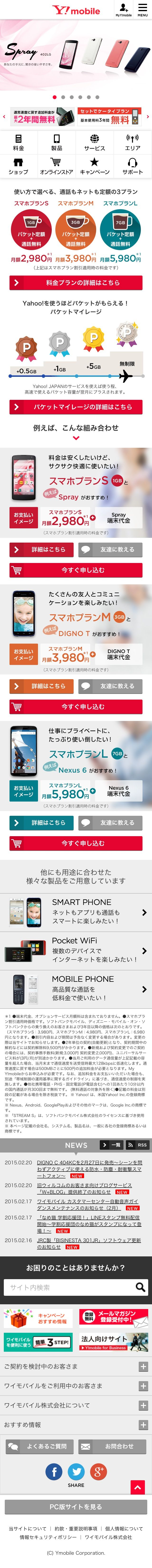 http://www.ymobile.jp/index.html