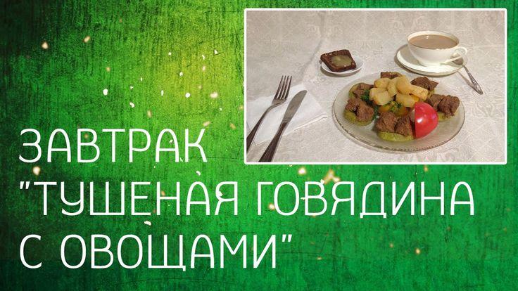 """""""Тушеная говядина с овощами"""" Завтрак для похудения. [Рецепты для похудения]"""