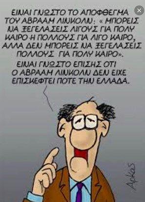 Δεν πρέπει να μείνουν ούτε μία ημέρα ακόμη...Σχολιασμός άρθρων - Σχόλια για τα άρθρα του capital.gr