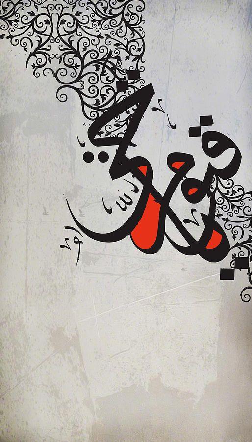 یا حی یا قیوم DesertRose,;,New Calligraphy 26b Painting,;,