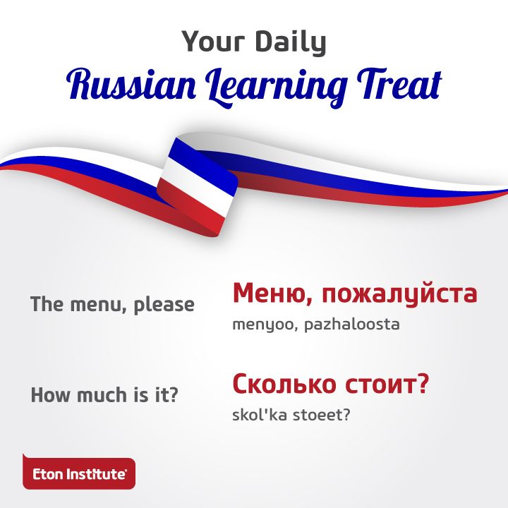 Indulge in the festivities! Dine in at your favorite restaurant and use our Russian lesson for today. Enjoy!
