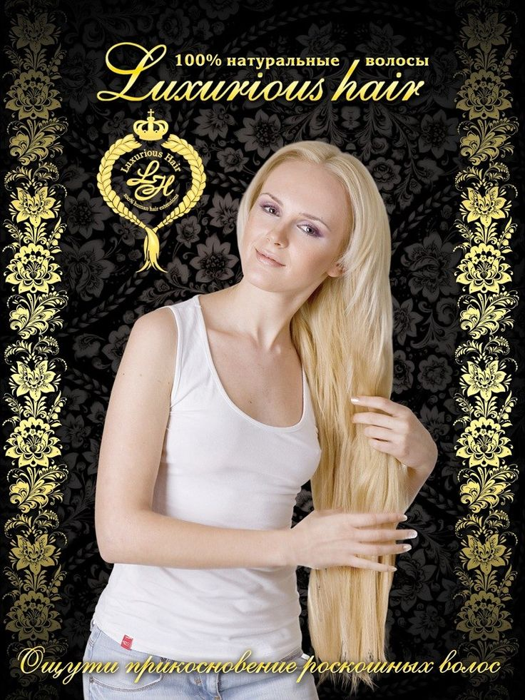 Волосы Luxurious Hair. #hair #luxury #волосы #наращивание