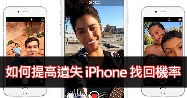 設定教學:如何提高遺失 iPhone 找回機率!