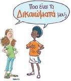 Ελένη Μαμανού: 20 Νοεμβρίου- Παγκόσμια ημέρα Δικαιωμάτων του Παιδιού