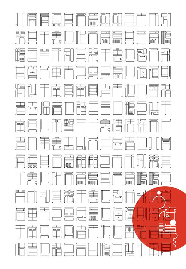 Chinese Typography: Archer Zuo and Mengya Hao | CreativeHunt