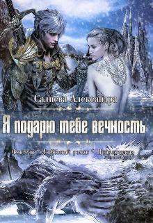 Я подарю тебе вечность - Салиева Александра