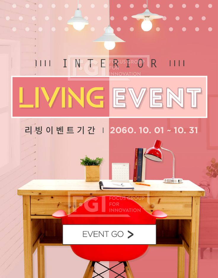 ET077, 프리진, 웹디자인, 에프지아이, 이벤트, 이벤트템플릿, 팝업, 쇼핑몰, 기획전, 가구, 책상, 방, 인테리어, 조명, 스텐드, 의자, 책, 패턴, 오브젝트, 소품, 리빙, 이벤트 팝업, webdesign, template, webtemplate, event template #유토이미지 #프리진 #utoimage #freegine 20095346