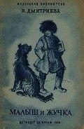 Книга Малыш и Жучка, Дмитриева Валентина Генадьевна #onlineknigi #книжныйчервь #текст #readinglist