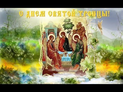 С праздником Святой Троицы! Звон колоколов!