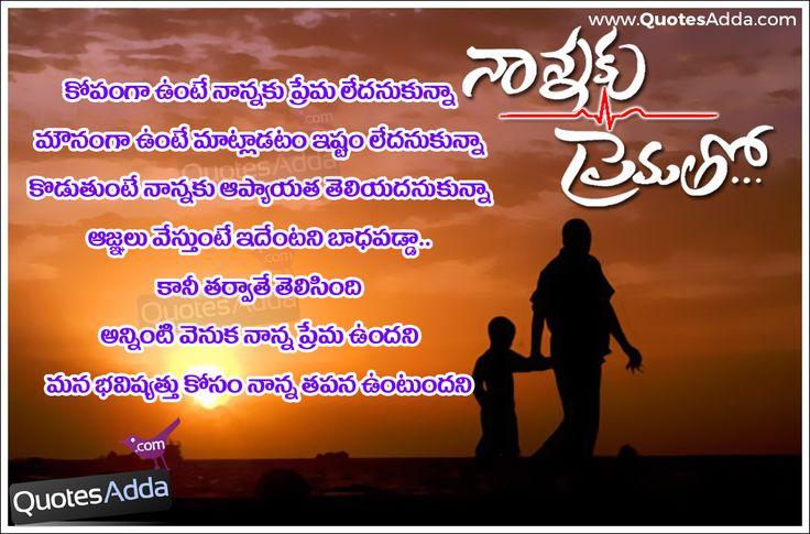Heart-Touching-Telugu-Quotations-about-Father | srinivas