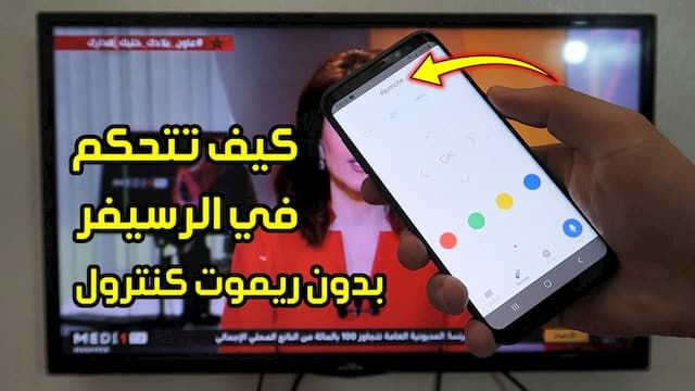 كيف تتحكم في الرسيفر بالهاتف فقط بدون ريموت كنترول Galaxy Phone Phone Samsung Galaxy Phone