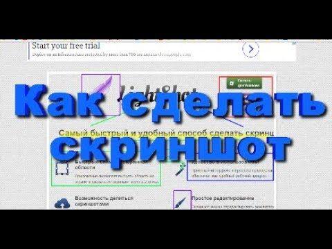 Как сделать скриншот и поделиться с другом