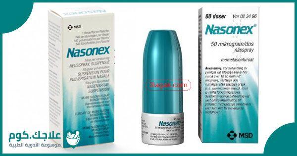 بخاخ نازونكس Nasonex دواعي الاستعمال الأعراض السعر الجرعات علاجك