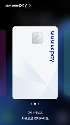 지문 인증을 요청하는 Samsung Pay 화면 사진