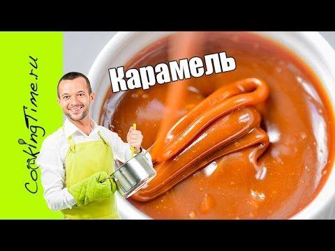 Карамель - Карамельный Соус - Солёная Карамель - как приготовить дома / ...