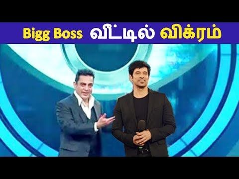 Bigg Boss வீட்டில் விக்ரம்   Big Bigg Boss   Tamil Cinema News   Latest KollywoodVikram in Bigg Boss Bigg Boss வீட்டில் விக்ரம் Bigg Boss is one of the famous reality show. Indian famous actor Vikram h... Check more at http://tamil.swengen.com/bigg-boss-%e0%ae%b5%e0%af%80%e0%ae%9f%e0%af%8d%e0%ae%9f%e0%ae%bf%e0%ae%b2%e0%af%8d-%e0%ae%b5%e0%ae%bf%e0%ae%95%e0%af%8d%e0%ae%b0%e0%ae%ae%e0%af%8d-big-bigg-boss-tamil-cinema-news-latest-kollywoo/