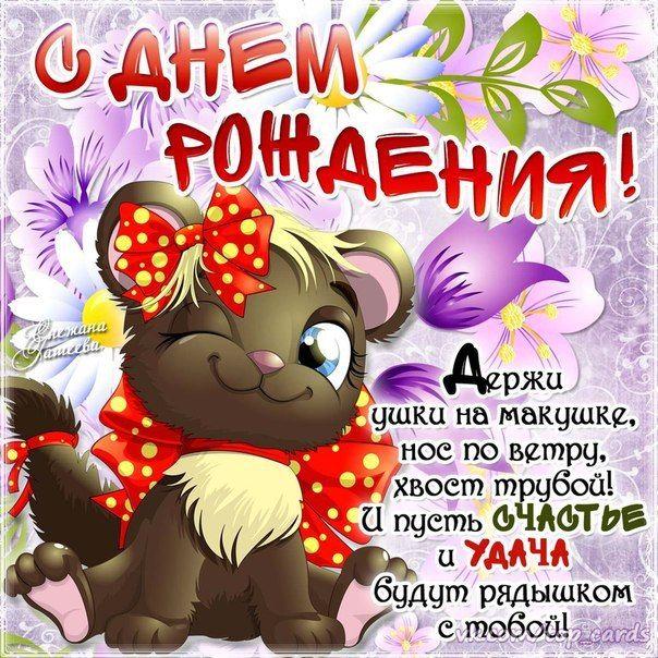 Картинки поздравления с днем рождения для девочки 8