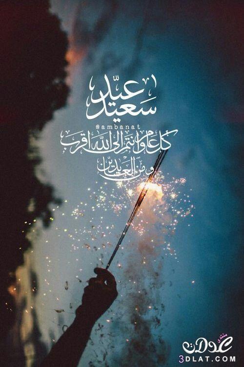 رسائل العيد المبارك مضحكة 2020 رسايل تهنئة عيد الفطر الاضحى Eid Greetings Eid Mubarak Greetings Eid Stickers