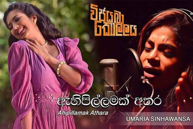Ahi Pillamak Umaria Sinhawansa Song Artists Film Song Songs