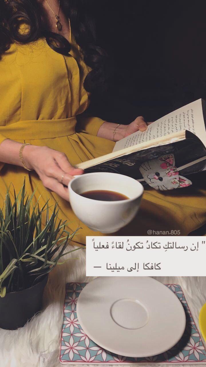 احب هذا الهدوء مع القهوة وقراءة احد الكتب المفضلة رسائل كافكا إلى ميلينا Animal Cards Words Quotes Saddle Bags
