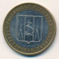 Россия 10 рублей 2006 год - Сахалинская область (ММД)