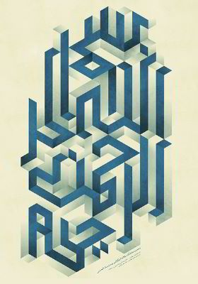 Rene Wanner's Poster Page / The 5th Annual International Typography Poster