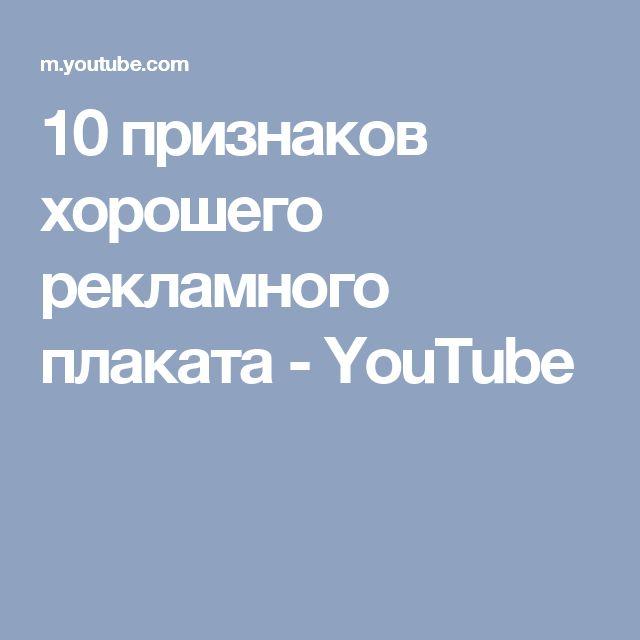 10 признаков хорошего рекламного плаката - YouTube