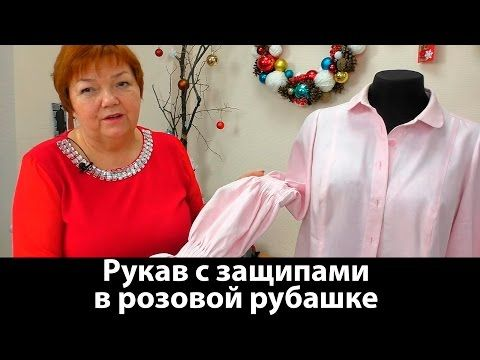 Рукав с защипами в рубашечном крое - YouTube