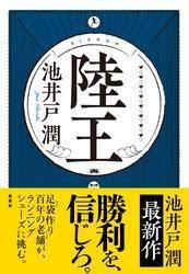 陸王/池井戸潤/勝利を、信じろーー。足袋作り百年の老舗が、ランニングシューズに挑む。埼玉県行田市にある「こはぜ屋」は、百年の歴史を有する老舗足袋業者だ。といっても、その実態は従業員二十名の零細企業で、業績はジリ貧。社長の宮沢は、銀行から融資を引き出すのにも苦労する日々を送っていた。そんなある日、宮沢はふとしたことから新たな事業計画を思いつく。長年培ってきた足袋業者のノウハウを生かしたランニングシューズを開発してはどうか。社内にプロジェクトチームを立ち上げ、開発に着手する宮沢。しかし、その前には様々な障壁が立ちはだかる。資金難、素材探し、困難を極めるソール(靴底)開発、大手シューズメーカーの妨害ーー。チームワーク、ものづくりへの情熱、そして仲間との熱い結びつきで難局に立ち向かっていく零細企業・こはぜ屋。はたして、彼らに未来はあるのか?