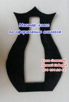 Gallery.ru / Фото #7 - МК по оформлению алкоголя - astra4ka