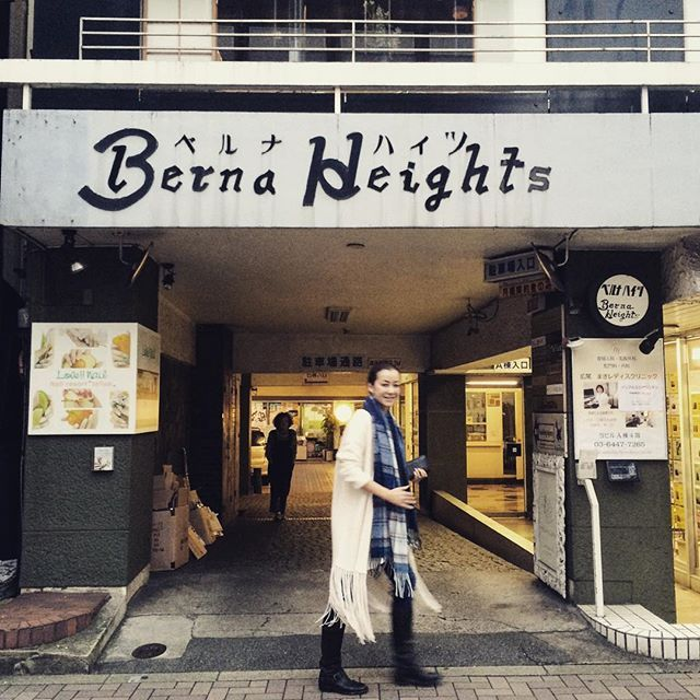私の店、ハウスオブロータスは、広尾駅から徒歩1分という便利な場所にあるにもかかわらず、非常にわかりづらいため、多くのお客様が迷われ、ご迷惑をお掛けしています。店は、ベルナハイツという、築50年ほどの古いマンションの別棟地下一階にあります。 #HouseofLotus #桐島かれん