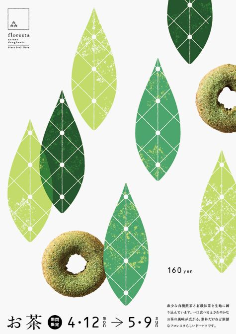 floresta donuts poster: design by Satoshi Kondo, illustration by Ryoji Nakajima: asatte 明後日デザイン制作所