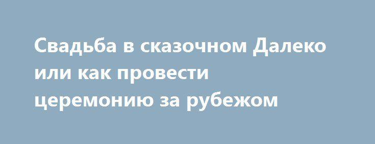 Свадьба в сказочном Далеко или как провести церемонию за рубежом http://aleksandrafuks.ru/category/svadba/  Сегодня все большую популярность набирают свадебные торжества за границей. Ведь это не только возможность отметить значительную веху своей жизни для пары, но и мини медовый месяц в одном флаконе. Кроме того, современным молодым людям хочется, чтобы их свадьба не была похожа ни на какую другую. http://aleksandrafuks.ru/свадьба-в-сказочном-далеко/ Свадебная церемония за границей –…