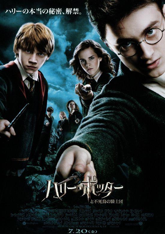 ハリー・ポッターと不死鳥の騎士団(2007.7.24)