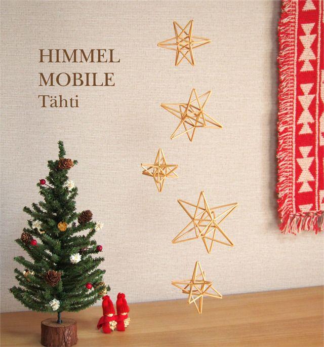 """- Tahti - は北欧の伝統装飾「ヒンメリ」をモチーフにした幾何学モビールです。Tahti(タハティ)とは""""星""""という意味で、大小5つの星をかたどったヒンメリが空間を優しく引き立ててくれます。ゆったりと宙に浮かぶ星のシルエットはクリスマスの装飾にもピッタリです。クリスマスツリーの上に吊るしてあげるととても可愛いです。北欧インテリアのアクセントとして楽しんで下さい。北欧の伝統装飾「ヒンメリ..."""
