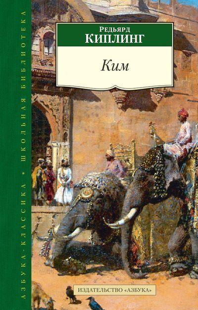 """""""Ким """", Редьярд Киплинг / book: India / книга: Индия"""