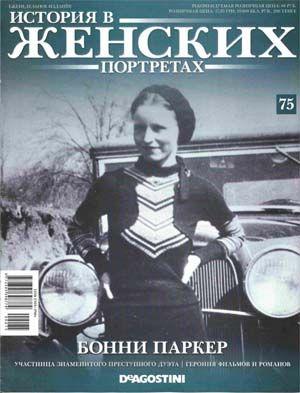 История в женских портретах № 75 (2014) Бонни Паркер